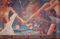 Russian movie poster 012