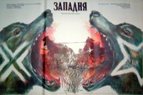 Russian movie poster 085